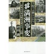 学校では教えられない歴史講義 満洲事変―世界と日本の歴史を変えた二日間 [単行本]