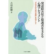 発達障害児と保護者を支える心理アセスメント―「その子のための支援」をめざして [単行本]