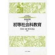 初等社会科教育(MINERVAはじめて学ぶ教科教育〈3〉) [全集叢書]