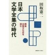 日本文学全集の時代―戦後出版文化史を読む [単行本]