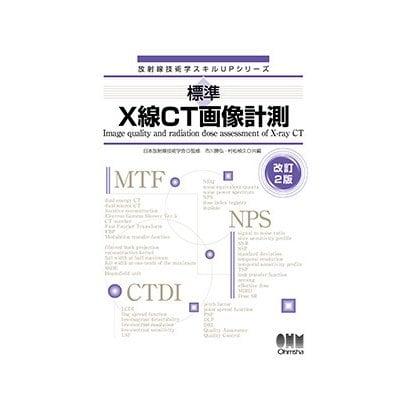 標準 X線CT画像計測 改訂2版 (放射線技術学スキルUPシリーズ) [単行本]