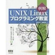 例解 UNIX/Linuxプログラミング教室―システムコールを使いこなすための12講 [単行本]