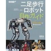 二足歩行ロボット自作ガイド―ROBO-ONEにチャレンジ! [単行本]