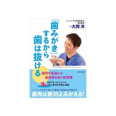 「歯みがき」するから歯は抜ける-歯肉を若返らせ歯周病を防ぐ新習慣 [単行本]