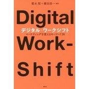 デジタル・ワークシフト―マーケティングを変えるキーワード30 [単行本]
