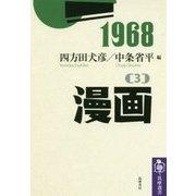 1968〈3〉漫画 [全集叢書]