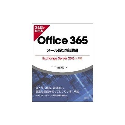 ひと目でわかるOffice365 メール設定管理編―Exchange Server2016対応版 [単行本]