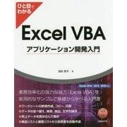 ひと目でわかるExcel VBAアプリケーション開発入門 Excel 2016/2013/2010対応 [単行本]