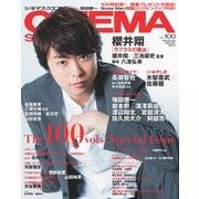 CINEMA SQUARE vol.100(HINODE MOOK 507) [ムックその他]