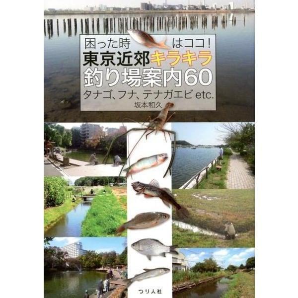 困った時はココ!東京近郊キラキラ釣り場案内60-タナゴ、フナ、テナガエビetc. [単行本]