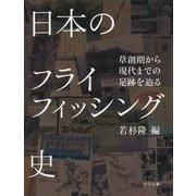 日本のフライフィッシング史―草創期から現代までの足跡を辿る [単行本]