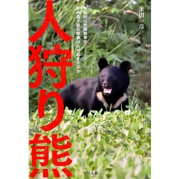 人狩り熊-十和利山熊襲撃事件本州最大級の惨事はなぜ起きたのか [単行本]