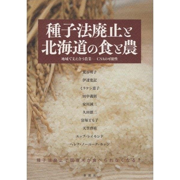 種子法廃止と北海道の食と農―地域で支え合う農業-CSAの可能性 [単行本]