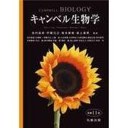 キャンベル生物学 [単行本]
