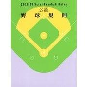 公認野球規則 Official Baseball Rules〈2018〉 [単行本]