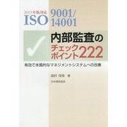 ISO9001/14001内部監査のチェックポイント222―有効で本質的なマネジメントシステムへの改善〈2015年版対応〉 第2版 [単行本]