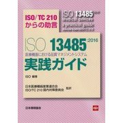 ISO13485:2016 医療機器における品質マネジメントシステム実践ガイド―ISO/TC210からの助言 [単行本]