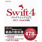 Swift4プログラミング入門―iOS11+Xcode9対応 [単行本]