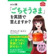 mini版「ごちそうさま」を英語で言えますか?(アスコムmini bookシリーズ) [単行本]