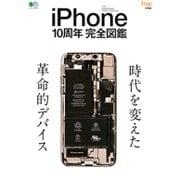 iPhone10周年完全図鑑 [ムック・その他]