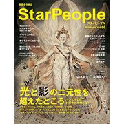 StarPeople Vol.66 [ムックその他]