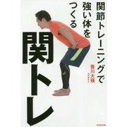 関トレ―関節トレーニングで強い体をつくる [単行本]