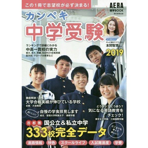 カンペキ中学受験〈2019〉(AERA進学BOOK) [単行本]