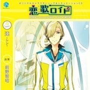 ドラマCD 恋歌ロイド Type7. 連 -レン- 通常盤 (CV.前野智昭) [CD]