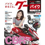グーバイク東海版 2018年 5/6号 [雑誌]
