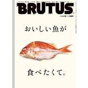 BRUTUS (ブルータス) 2018年 4/15号 [雑誌]