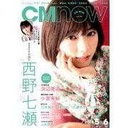 CM NOW (シーエム・ナウ) 2018年 05月号 [雑誌]