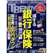 日経 TRENDY (トレンディ) 2018年 05月号 [雑誌]