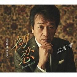 前川清/初恋 Love in fall C/W それは、ラララ。