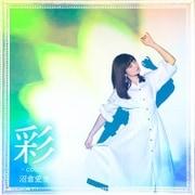 彩 -color- (TVアニメ「かくりよの宿飯」エンディングテーマ)
