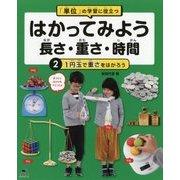 「単位」の学習に役立つ はかってみよう 長さ・重さ・時間〈2〉1円玉で重さをはかろう [全集叢書]
