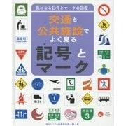 気になる記号とマークの図鑑 交通と公共施設でよく見る記号とマーク [全集叢書]