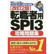 転職者用SPI3攻略問題集―テストセンター・SPI3-G対応 改訂2版 [単行本]