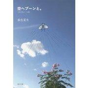 空へブーンと。―つれづれノート〈33〉(角川文庫) [文庫]