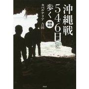 沖縄戦546日を歩く 増補新版 [単行本]