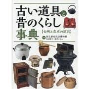 古い道具と昔のくらし事典―台所と食卓の道具 [事典辞典]