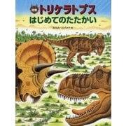恐竜トリケラトプス はじめてのたたかい [絵本]