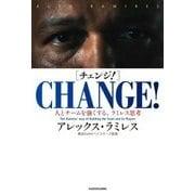 CHANGE!(チェンジ!)―人とチームを強くする、ラミレス思考 [単行本]