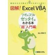 """図解!Excel VBAのツボとコツがゼッタイにわかる本""""超""""入門編 [単行本]"""