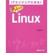ITエンジニアになる!チャレンジLinux [単行本]