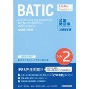 BATIC Subject 2 公式問題集〈2018年版〉 [単行本]