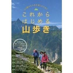 これからはじめる山歩き―より豊かな人生を楽しむために [単行本]