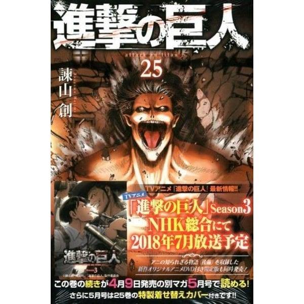 進撃の巨人 25(講談社コミックス) [コミック]