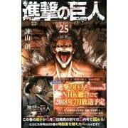 進撃の巨人(25)(講談社コミックス) [コミック]