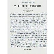 ブーレーズ/ケージ往復書簡 1949-1982 [単行本]