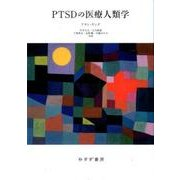 PTSDの医療人類学 新装版 [単行本]